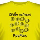 """Футболка """"Объем желудка"""""""