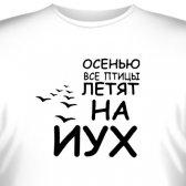 """Футболка """"Осенью все птицы летят на ЙУХ"""""""