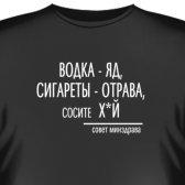 """Футболка """"Водка - ЯД, сигареты - ОТРАВА…  (совет минздрава)"""""""