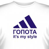 "Футболка ""Гопота - It's my style"""