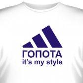 "Футболка ""Гопота - It's my style"""