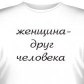 "Футболка ""Женщина - друг человека"""