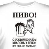 """Футболка """"Пиво - с каждым бокалом классных телок все больше и больше!"""""""