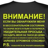 """Футболка """"Обнаруженный"""" (надпись на спине)"""