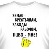 """Футболка """"Земли - крестьянам, заводы - рабочим, пиво - МНЕ!"""""""