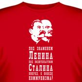 """Футболка """"Под знаменем Ленина..."""""""