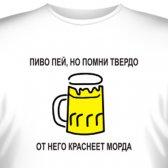 """Футболка """"Пиво пей, но помни твердо, - от него краснеет морда!"""""""