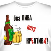 "Футболка ""Без пива нету креатива!"""