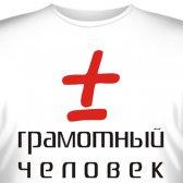 """Футболка """"Грамотный"""""""