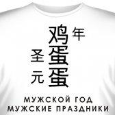 "Футболка ""Мужской Год"""