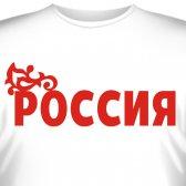 """Футболка с эмблемой """"Россия"""" (1)"""