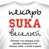 """Футболка """"Пекарь СУКА веселый"""""""