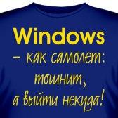 """Футболка """"Windows - как самолет, - тошнит, а выйти некуда!"""""""