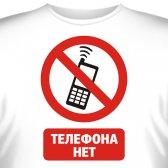"""Футболка """"Телефона нет"""""""
