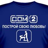"""Футболка """"Дом-2. Построй свою любовь!"""""""