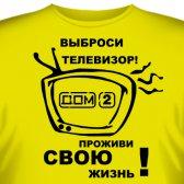 """Футболка """"ДОМ-2 (Выброси телевизор…)"""""""