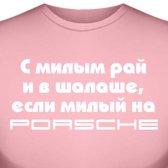 """Футболка """"С милым рай и в шалаше, если милый на Porsche"""""""