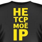 "Футболка ""Не TCP моё IP"""
