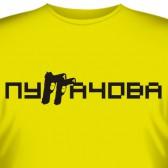 """Футболка """"Пуггачова"""""""