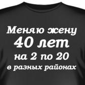 "Футболка ""Меняю жену 40 лет…"""