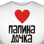 """Футболка """"Папина дочка """" (1)"""