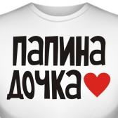 """Футболка """"Папина дочка"""" (2)"""