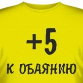 """Футболка """"+5 к обаянию"""""""