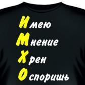 "Футболка ""ИМХО"""