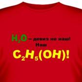 "Футболка ""H2O - девиз не наш..."""