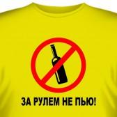 """Футболка """"За рулем не пью!"""""""