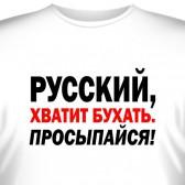 """Футболка """"Русский хватит бухать..."""""""