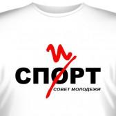 """Футболка """"Спорт/Спирт"""" (2)"""