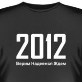 "Футболка ""2012 Верим, надеемся, ждем"""