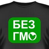 """Футболка """"Без ГМО"""""""