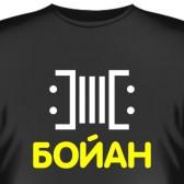 """Футболка """"Бойан"""""""