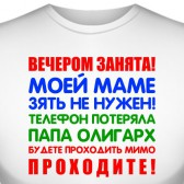"Футболка ""Вечером занята!"" (женская)"