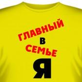 """Футболка """"Главный в семье я"""""""