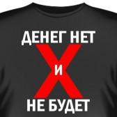 "Футболка ""Денег нет и не будет"""