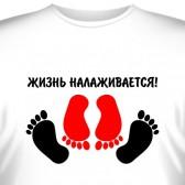 """Футболка """"Жизнь налаживается"""""""