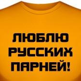 """Футболка """"Люблю русских парней"""""""