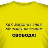 """Футболка """"Свобода!"""""""