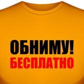 """Футболка """"Обниму! Бесплатно"""""""