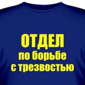 "Футболка ""Отдел по борьбе с трезвостью"""