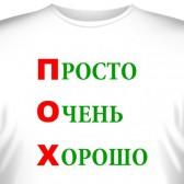 "Футболка ""ПОХ"""