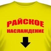 """Футболка """"Райское наслаждение"""""""