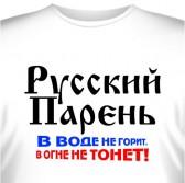"""Футболка """"Русский Парень в воде не горит, в огне не тонет"""""""