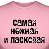 """Футболка """"Самая нежная и ласковая"""""""