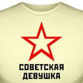 """Футболка """"Советская девушка"""""""