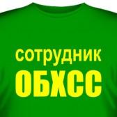 """Футболка """"Сотрудник ОБХСС"""""""