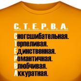 """Футболка """"С.Т.Е.Р.В.А."""""""
